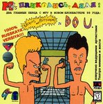 MTV's Beavis and Butt-Head - Do U. -City- -Front- -!-.jpg