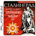 Return to Castle Wolfenstein - Stalingrad (Return to Castle Wolfenstein - Сталинград) -7Wolf.MOOH- -Front- -!-.jpg