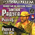 Tom Clancy's Rainbow Six + Eagle's Eye (Радуга 6 + Радуга 6 - Глаз орла) -7Wolf- -Front- -!-.jpg
